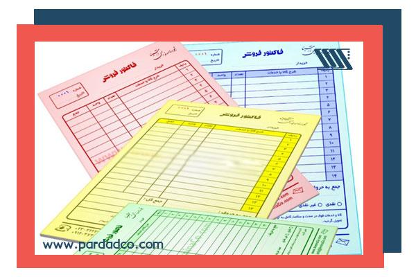 چاپ فاکتور در چاپخانه پرداد